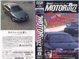 ベストモータリング1990年8月号