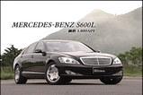 メルセデスベンツS600L
