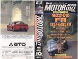 ベストモータリング1991年10月号