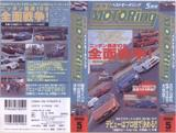 ベストモータリング1999年5月号
