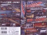 ベストモータリング2001年12月号