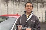 ホンダアクセス玉村氏
