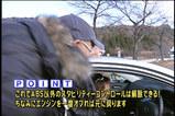 裏技!これでトヨタ車でもABS以外の制御をカットできます。
