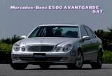 メルセデスベンツE500アバンギャルド