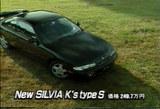 S14シルビア