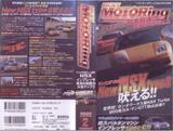 ベストモータリング2002年2月号