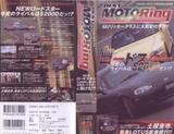ベストモータリング2000年10月号