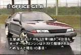 土屋GT-R