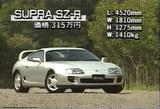 スープラSZ-R