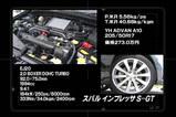 S-GTエンジン