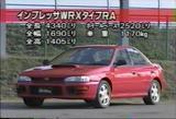 インプレッサWRX-typeRA