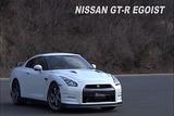 GT-Rエゴイスト