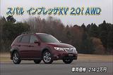 インプレッサXV2.0i AWD
