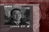 ホンダアクセス 玉村氏
