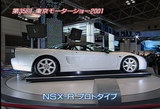 第35回東京モーターショーでのNSX-Rプロトタイプ
