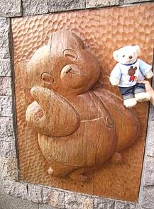 蓼科 旅行5 入口のクマさんと2ショット