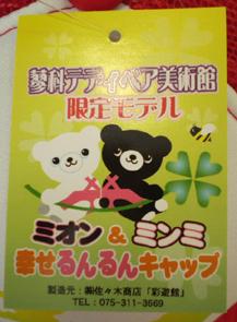 蓼科 オリジナル ミオン&ミンミ キャップ 3