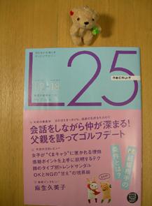 L25表紙