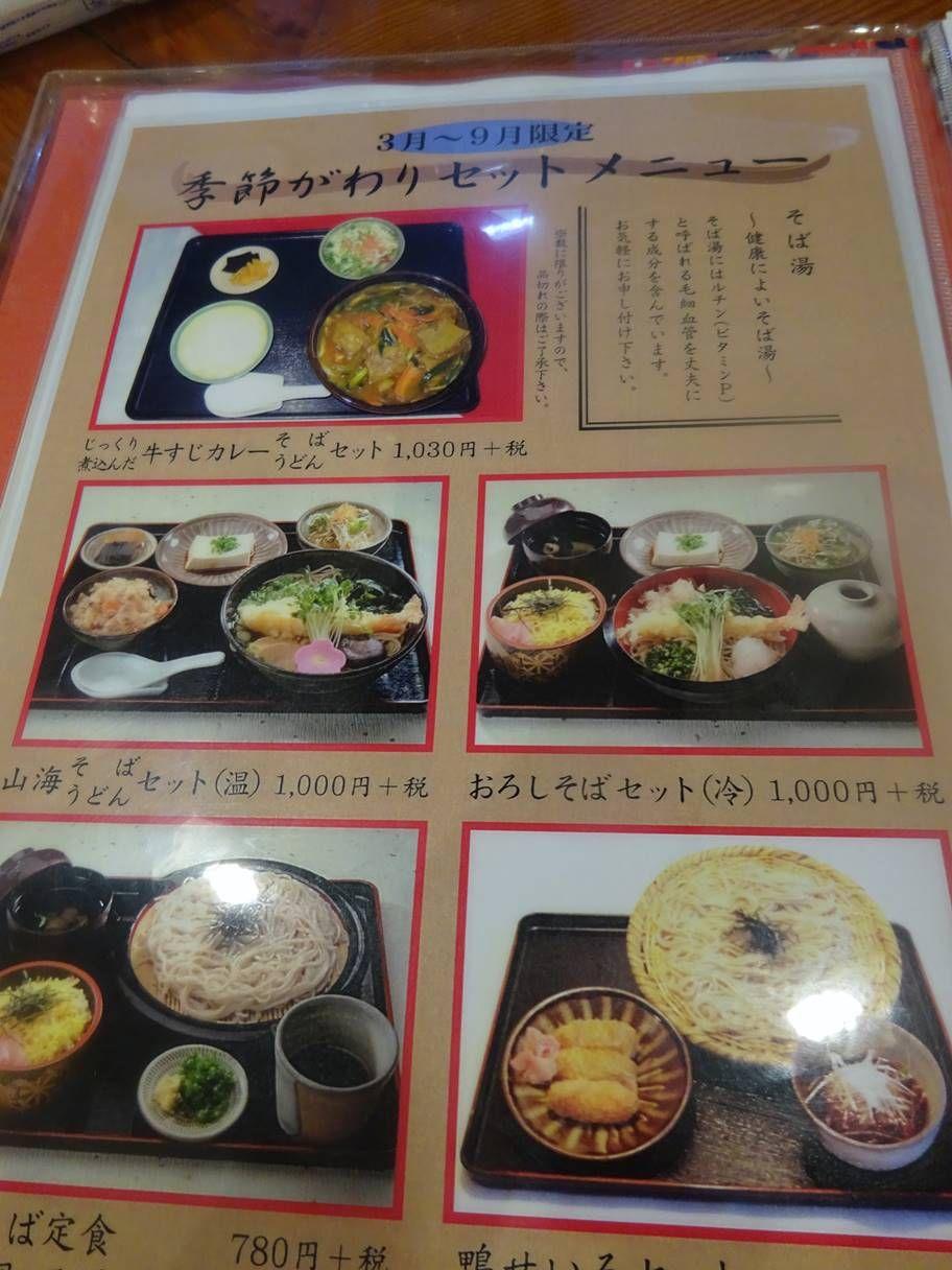 20190619武蔵蕎麦メニュ3