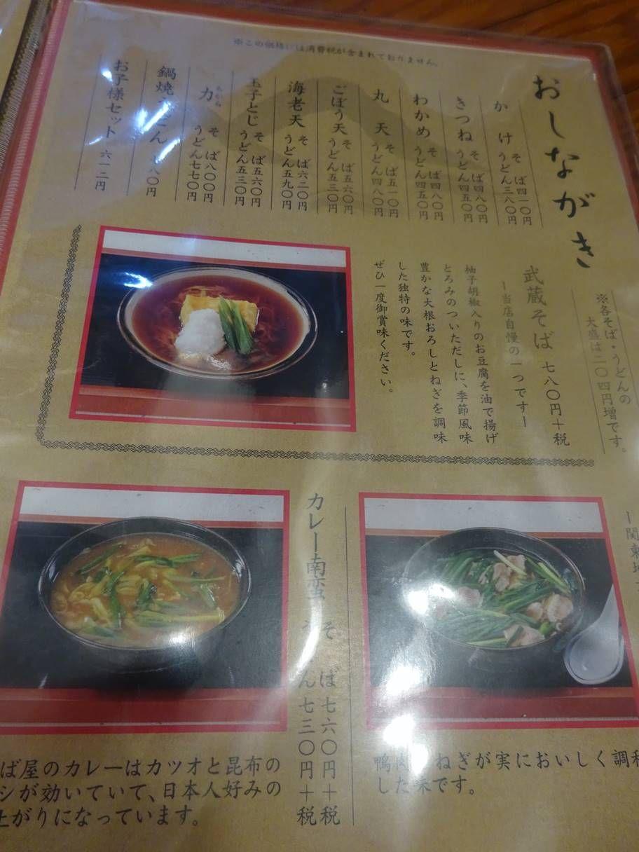 20190619武蔵蕎麦メニュ