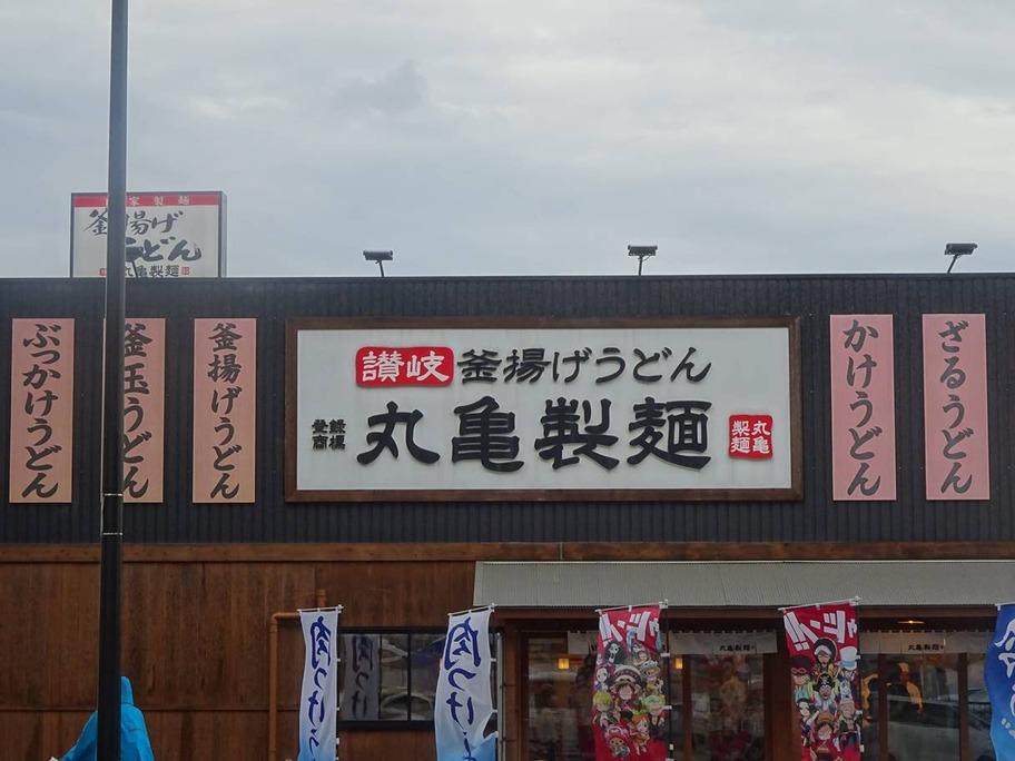 20190703丸亀