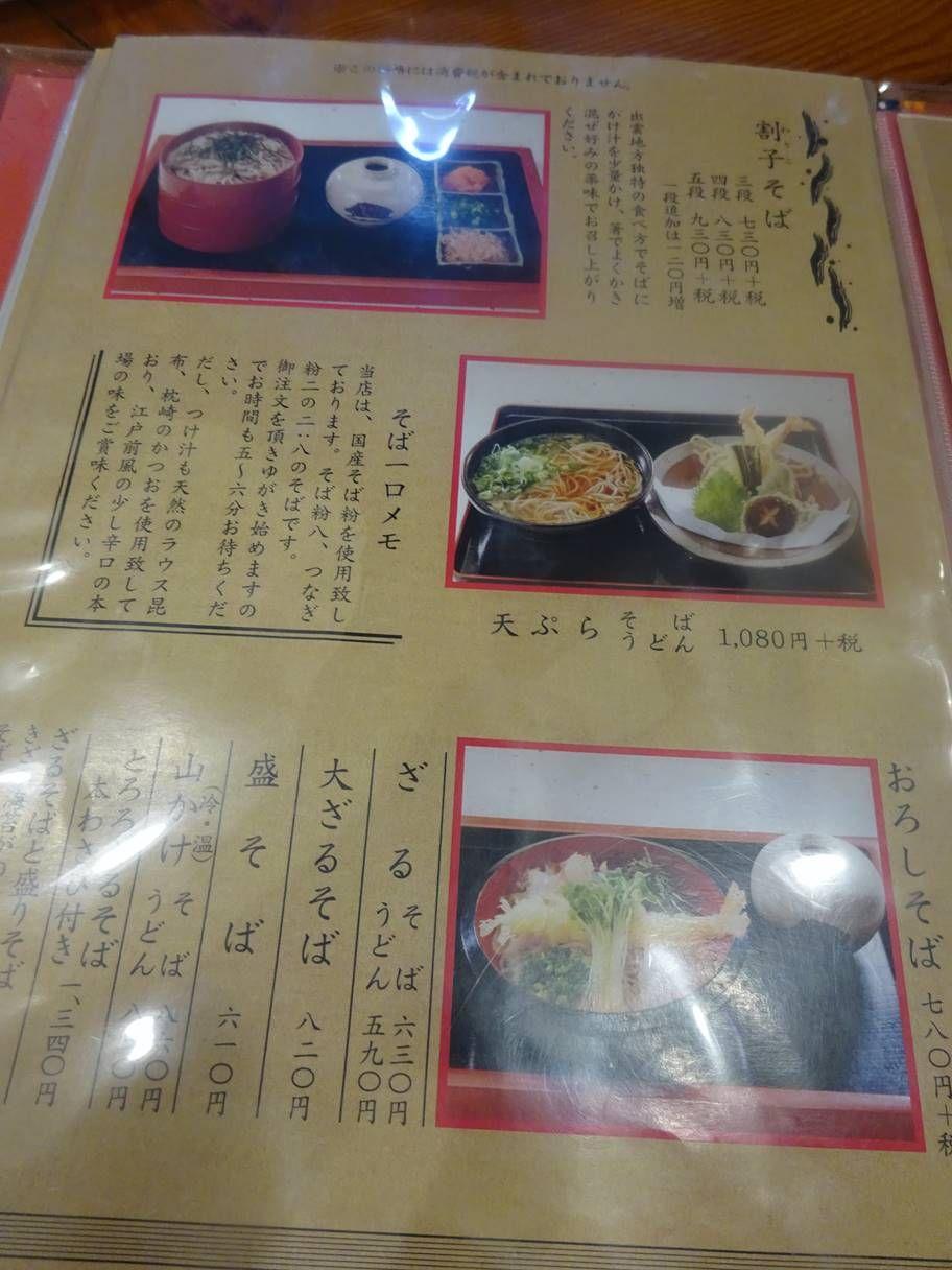 20190619武蔵蕎麦メニュ2