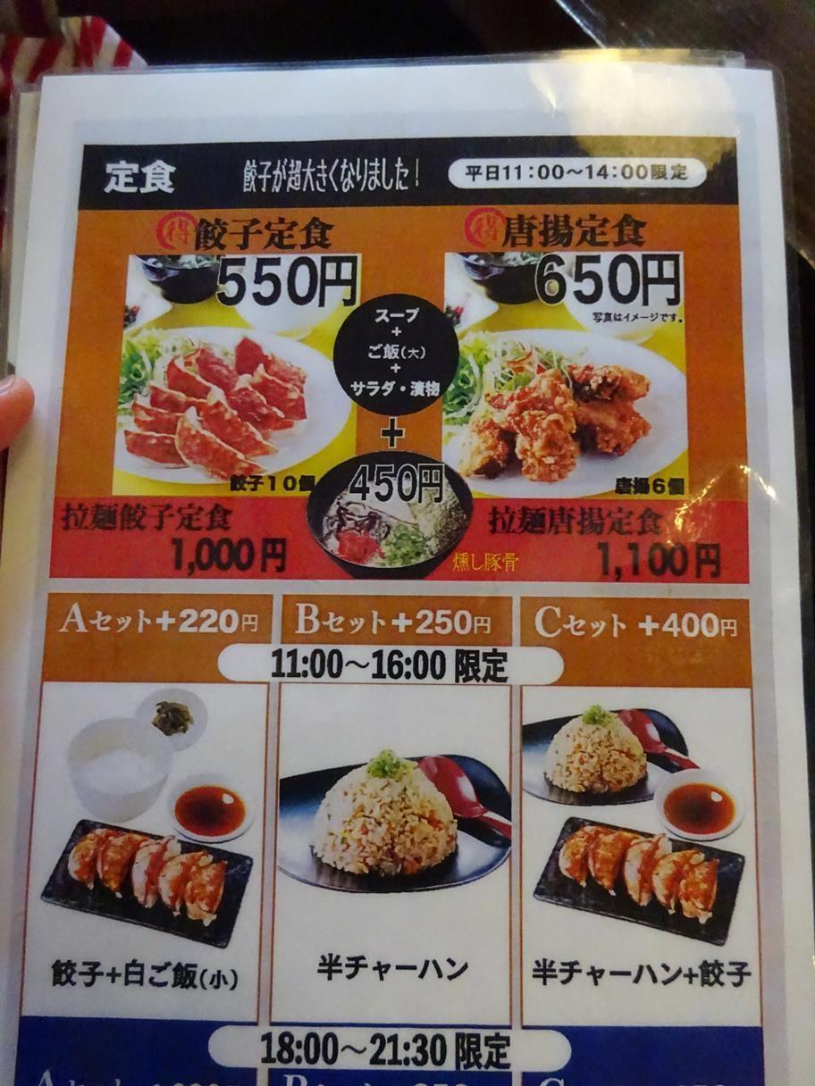 171002天炮拉麺餃子メニュー2