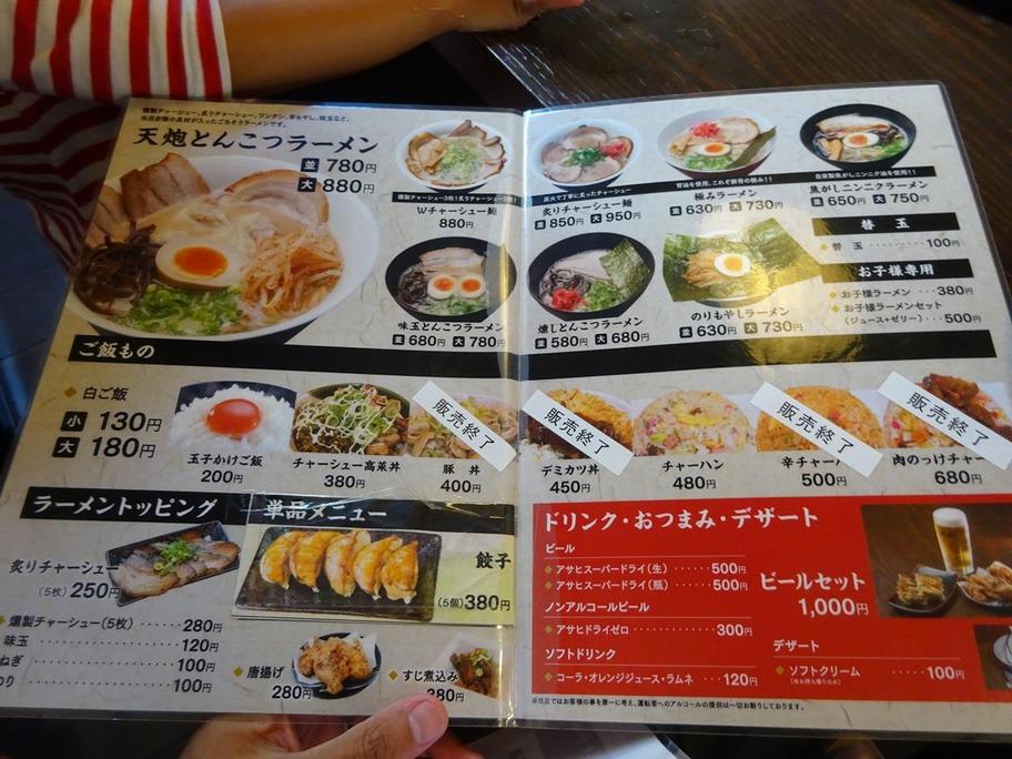171002天炮拉麺餃子メニュー