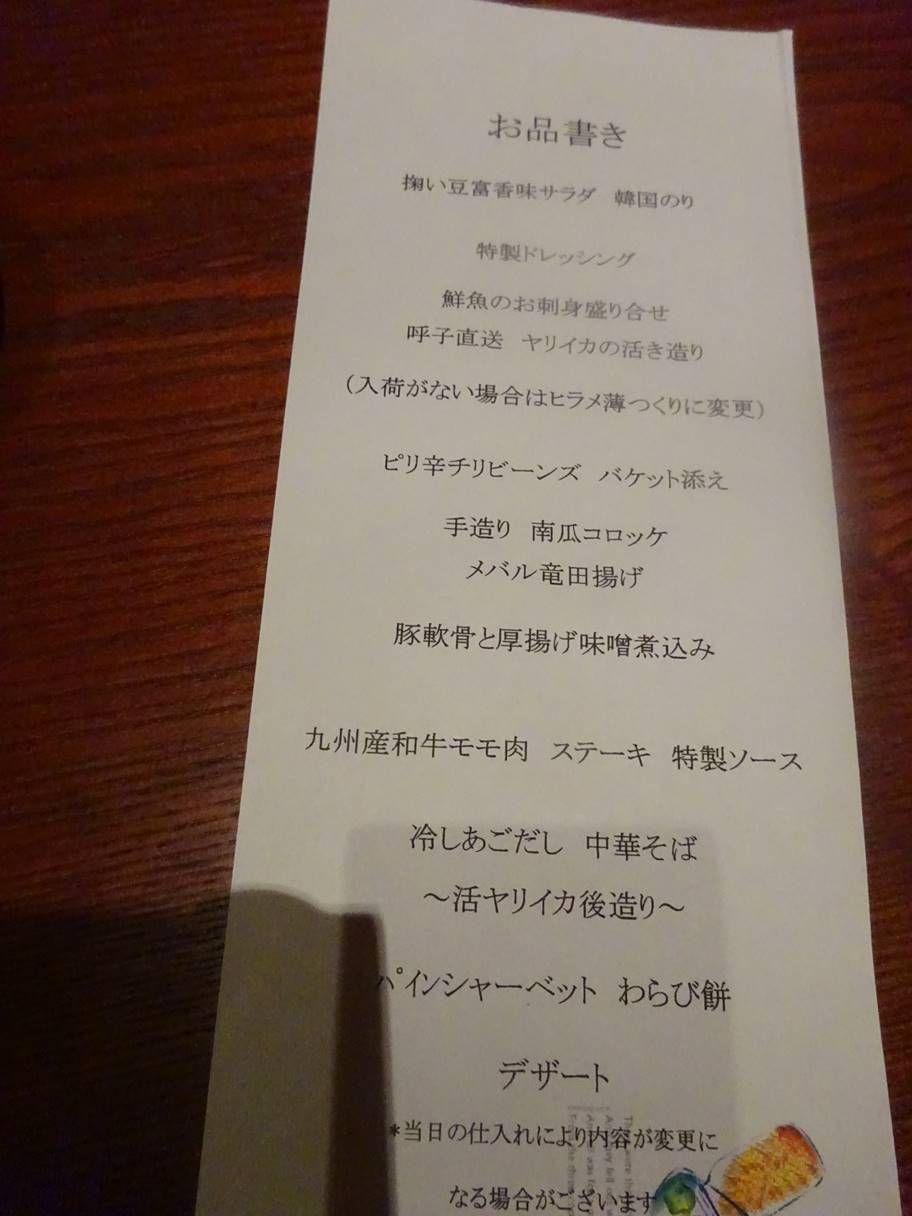 20190617つつじ庵メニュ