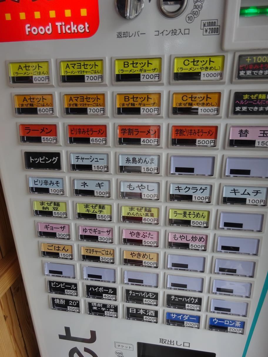 171101糸島ラーメンゆうゆうメニュー