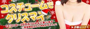 12/21-12/26 イベント『コスチュームでクリスマス』