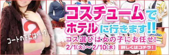 2/1-2/10 イベント『コスチュームでホテルに行きます!!』開催