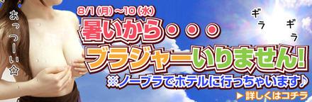 8/1-8/10 イベント『暑いからブラジャーいりません』開催!