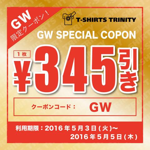 GW限定クーポン