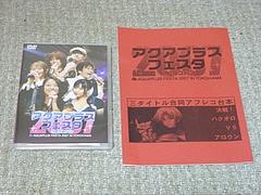 DVD「アクアプラスフェスタ 2007 IN ヨコハマ」+アフレコ台本