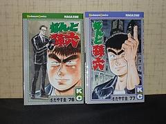 マンガ「なんと孫六」76巻,77巻