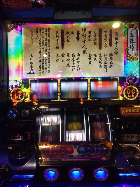稼動日記〜11月 Part10〜バジリスク 絆【設定6の価値は…】