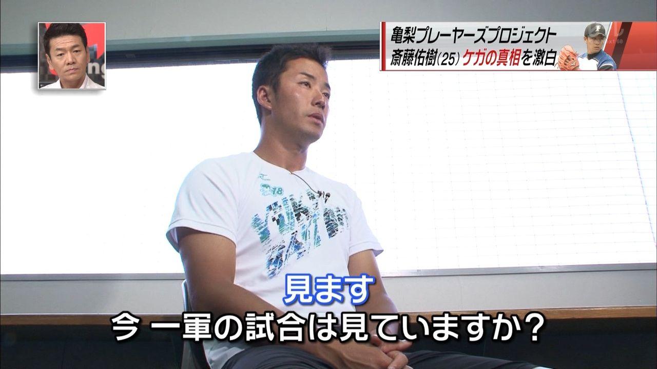 日本ハム・斎藤佑がやっと帰ってこられるのか…戦力外告げられるのか