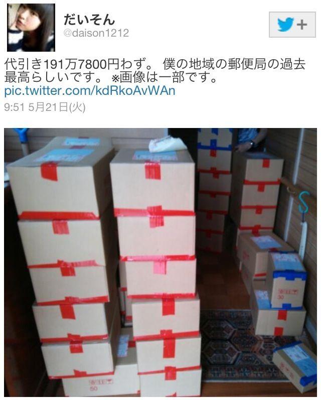 AKBヲタが191万円分のCDを購入 代引き史上最高額