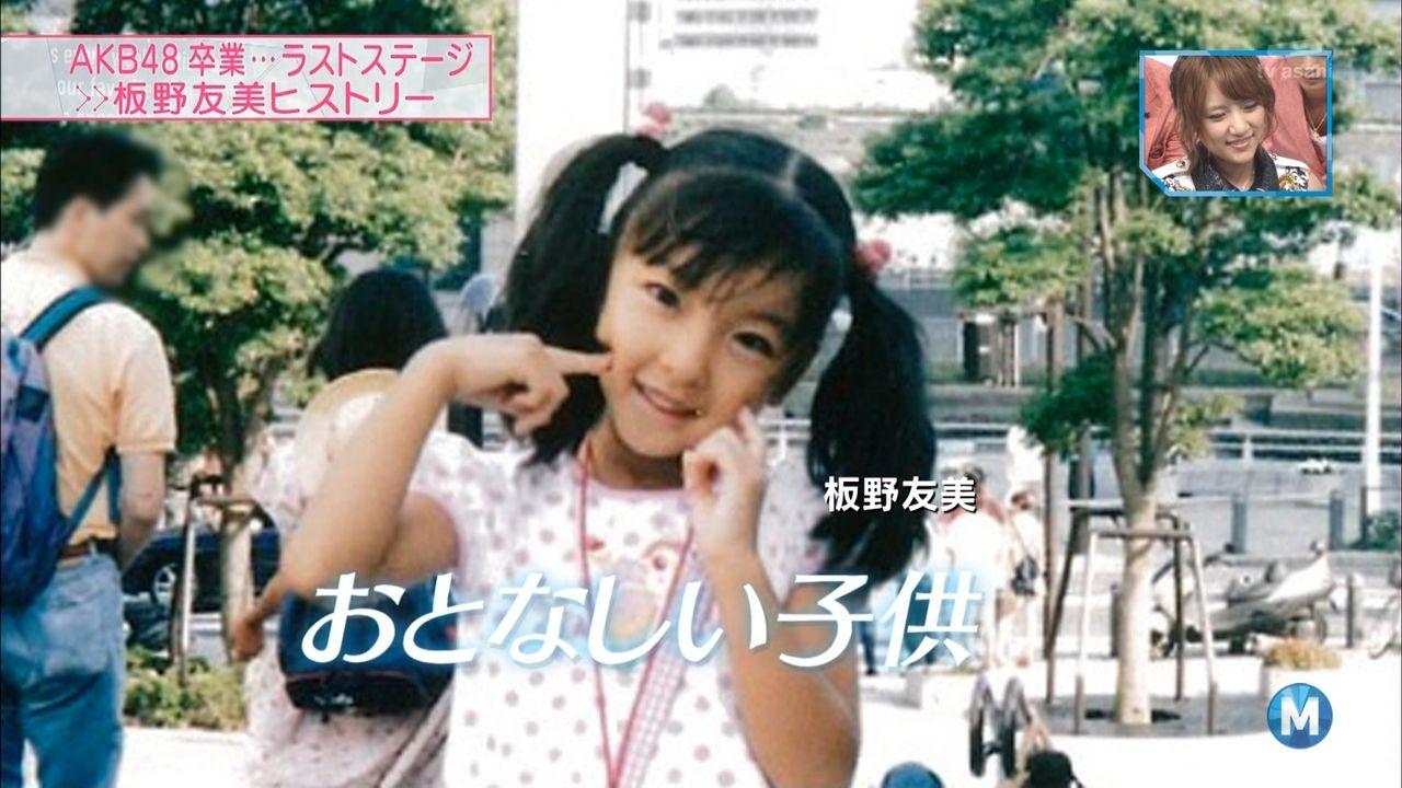 「放送禁止」「顔変わりすぎ」「整形」 板野友美(22)のデビュー当時の映像が放送され視聴者から反響