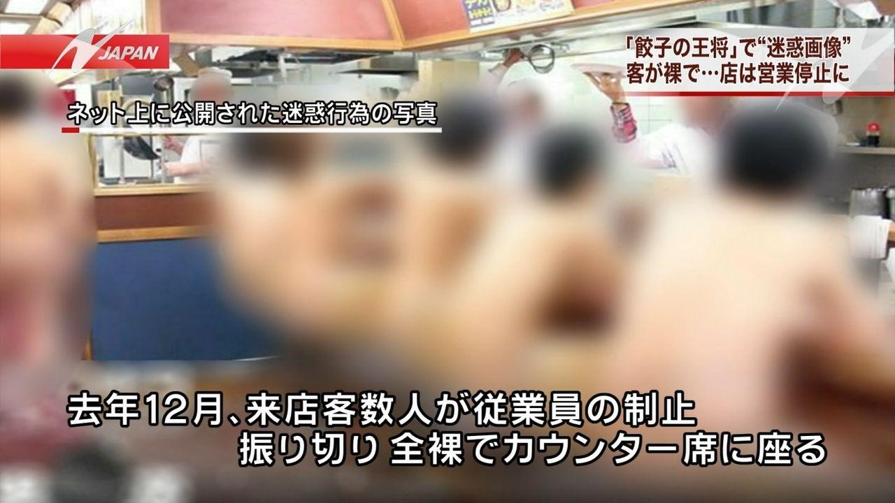 餃子の王将に全裸の男性客集団、画像をネットにアップ 店はなぜか営業停止