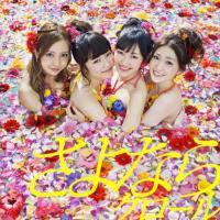 AKB新曲「さよならクロール」、発売初日売上は歴代最高145.1万枚