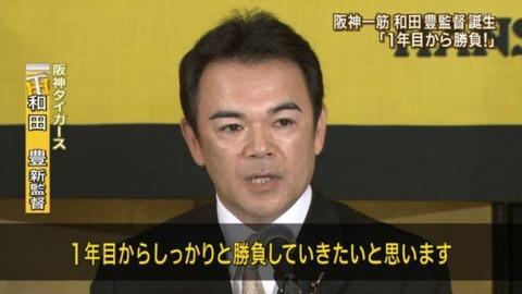 阪神・和田監督との不倫を告白したタレント星奈々