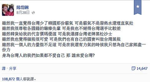 日ハム・陽岱鋼、韓国企業の破格オファーをけって台湾メーカーとCM契約、台湾で称賛の嵐