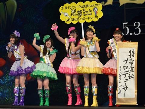 【映画】北川景子主演『悪夢ちゃん The 夢ovie』 ももクロ宣伝もむなしく大コケ・・・ガラガラ報告相次ぐ「客、1人。貸し切りぃー」