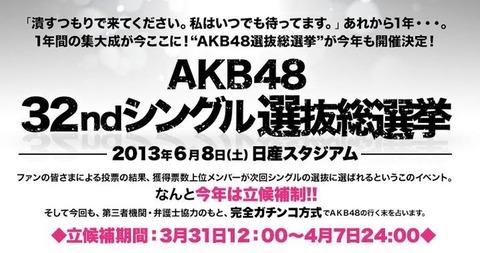 【AKB48】第5回総選挙投票始まる 史上最多246人の熱戦スタート