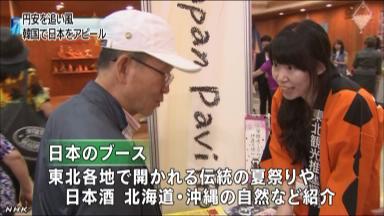 【NHK】 円安追い風 韓国で日本への観光PR