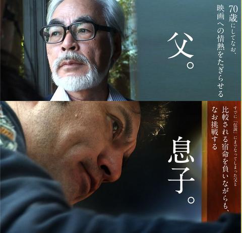 宮崎監督 まもなく引退会見 6日午後2時から
