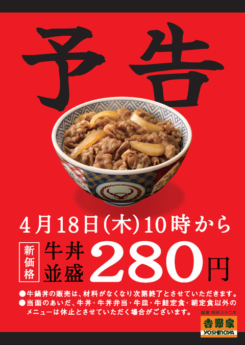 吉野家 牛丼100円値下げで売上高11.1%増・値下げ無期限継続