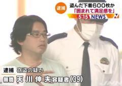 「囲まれて満足感を」下着600枚盗んだか 無職男逮捕